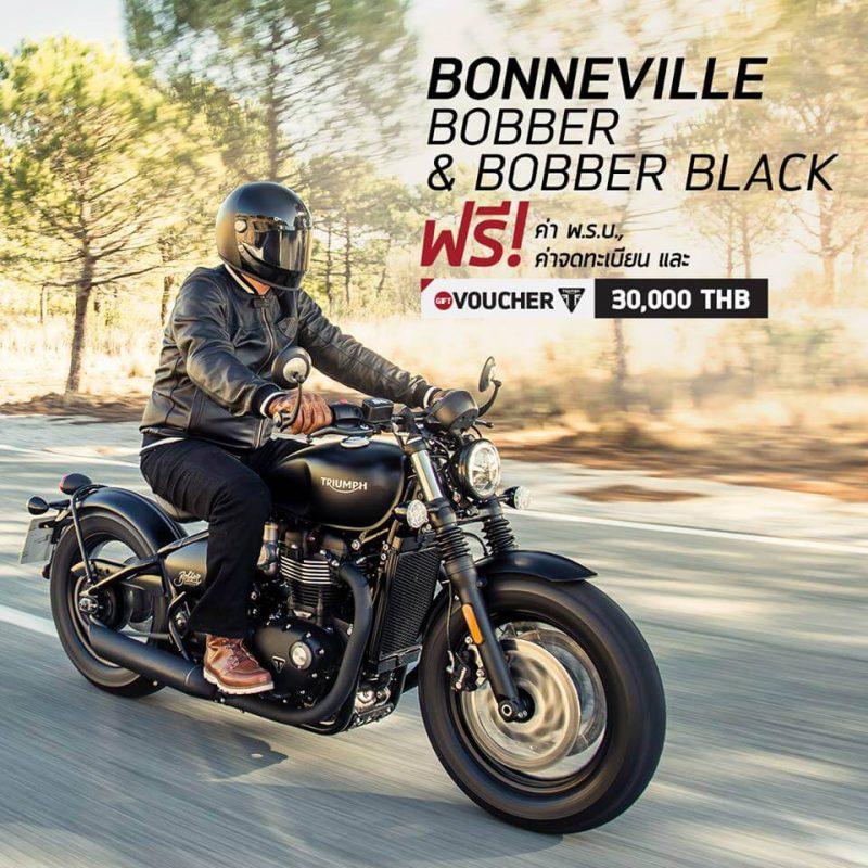 โปรโมชั่นสำหรับรุ่น Triumph รุ่น Bonneville Bobber และ Bobber Black