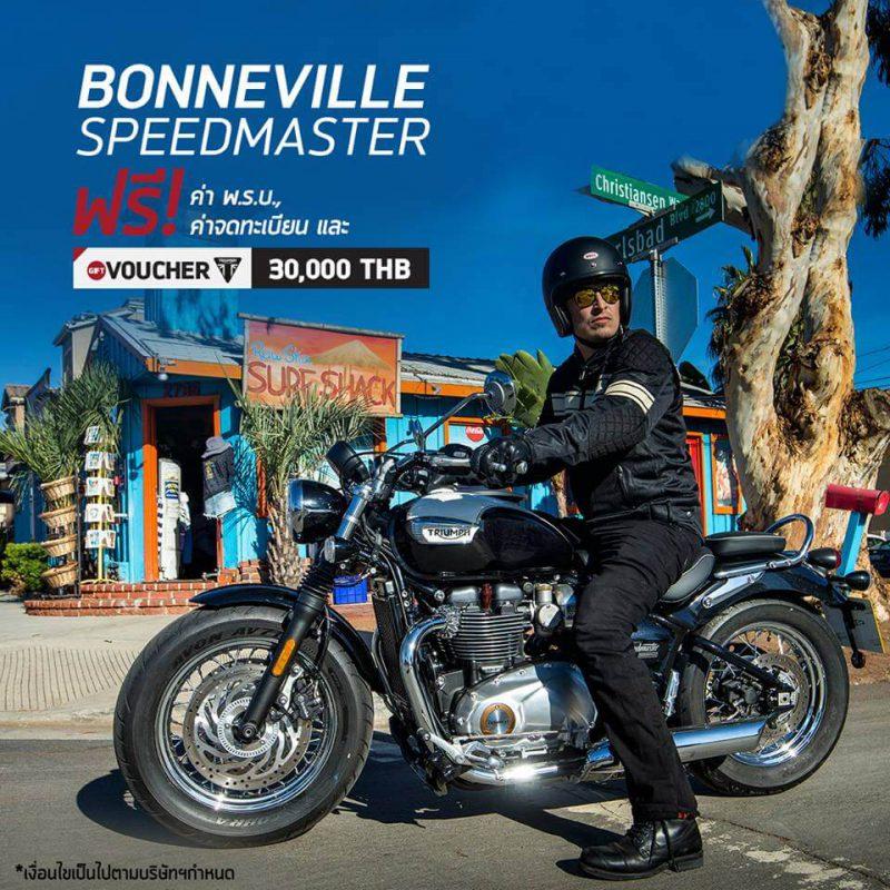 โปรโมชั่นสำหรับรุ่น Triumph รุ่น Bonneville Speedmaster