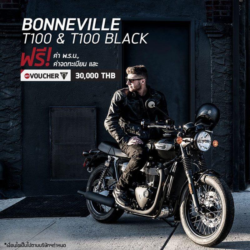 โปรโมชั่นสำหรับรุ่น Triumph รุ่น Bonneville T100 และ T100 Black
