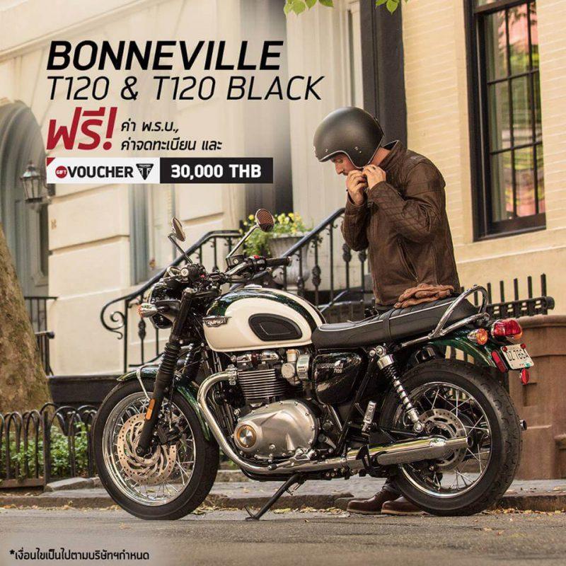 ปรโมชั่นสำหรับรุ่น Triumph รุ่น Bonneville T120 และ T120 Black