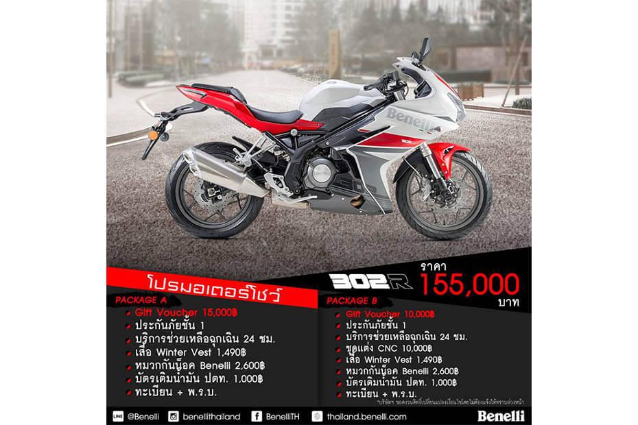 โปรโม ชั่นสำหรับ รุ่น Benelli 302R