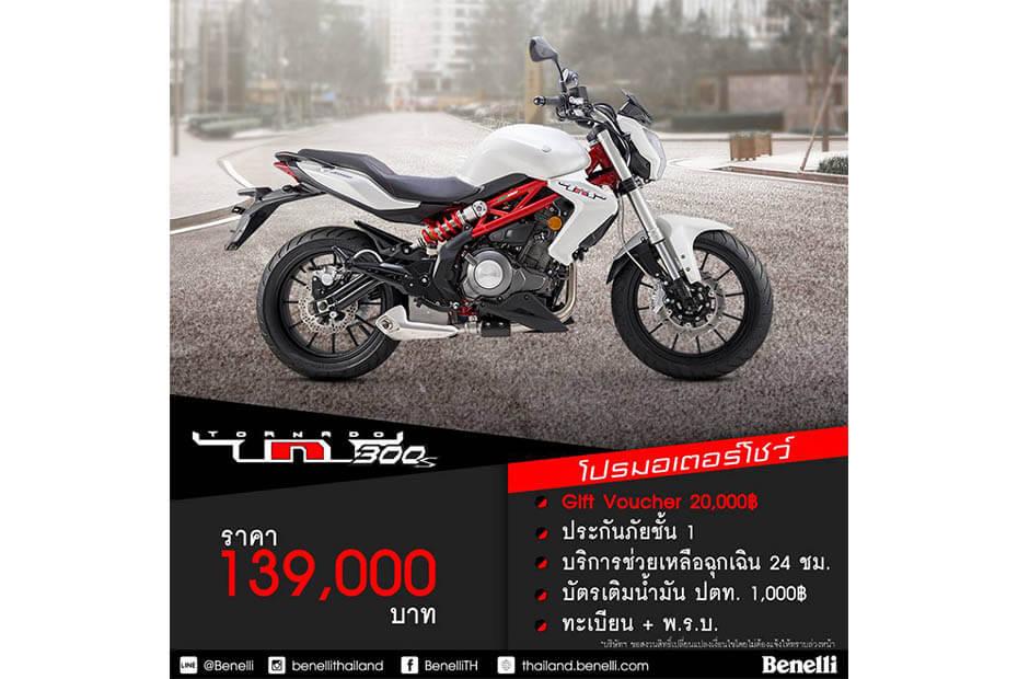 โปรโมชั่นสำหรับ รุ่น Benelli TNT 300S