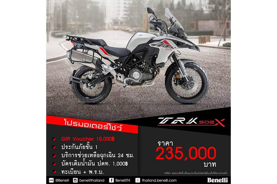 โปรโมชั่นสำหรับ รุ่น Benelli TRK502X