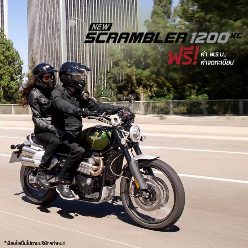 โปรโมชั่นสำหรับ Triumph รุ่น Scrambler 1200 XC