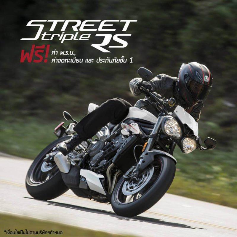 โปรโมชั่นสำหรับ Triumph รุ่น Street Triple RS
