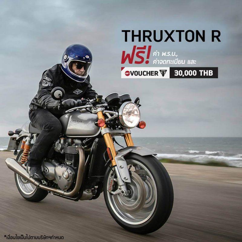 โปรโมชั่นสำหรับ Triumph รุ่น Thruxton R