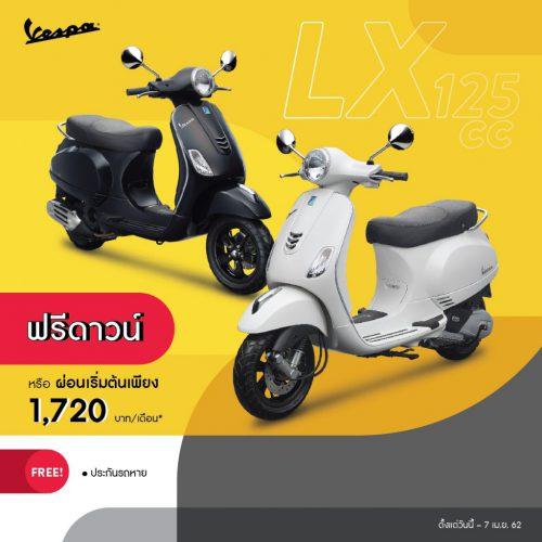 Vespa LX 125 cc