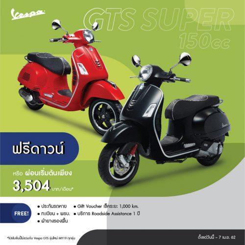 Vespa GTS SUPER 150 cc