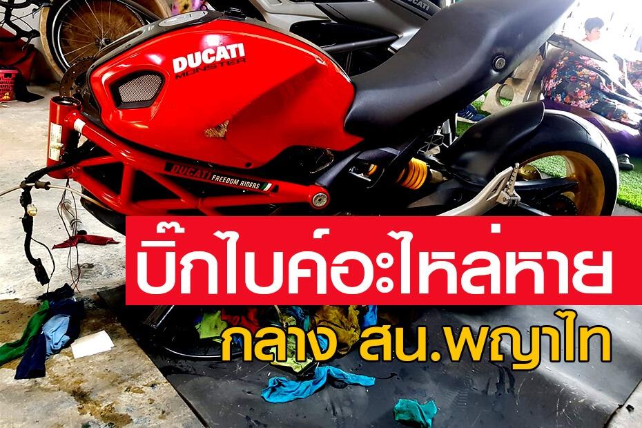 Ducati Monster 795 โดนงัดกลาง สน.