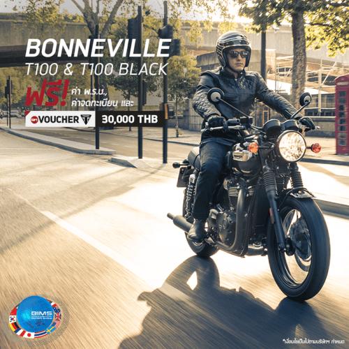Bonneville T100 และ T100 Black