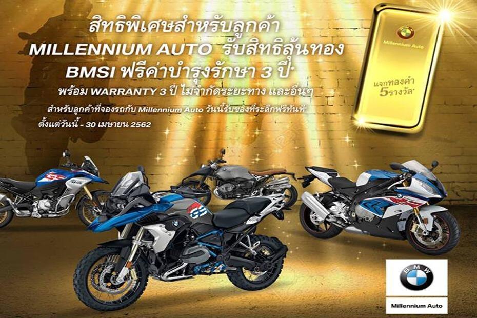 โปรโมชั่น BMW Motorrad