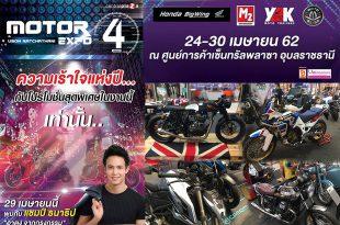 MOTOR EXPO UBONRATCHATHANI ครั้งที่ 4