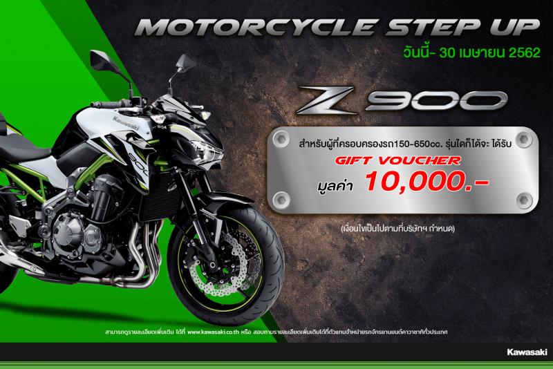 โปรโมชั่นสำหรับ Z900 / Z900SE / Z900 RS / RS SE / RS Café