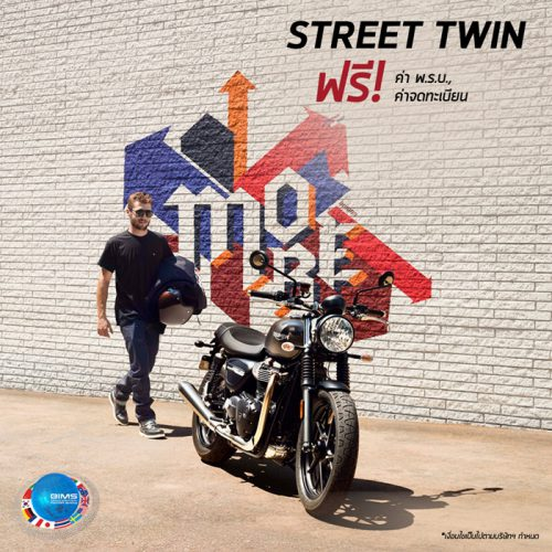 street-Twin