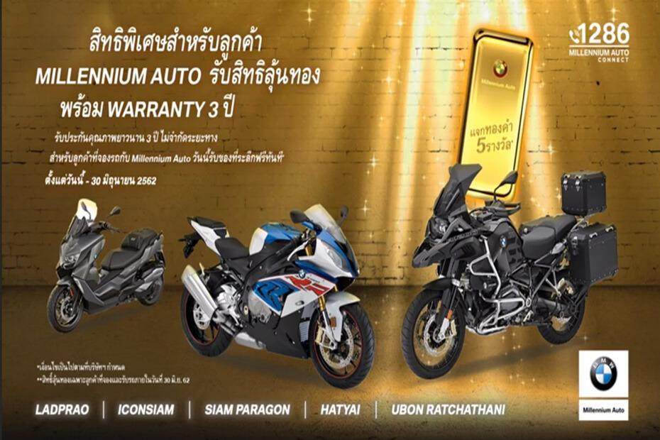Promotion BMW Motorrad Millennium Auto  วันนี้ – 30 มิถุนายน 2562