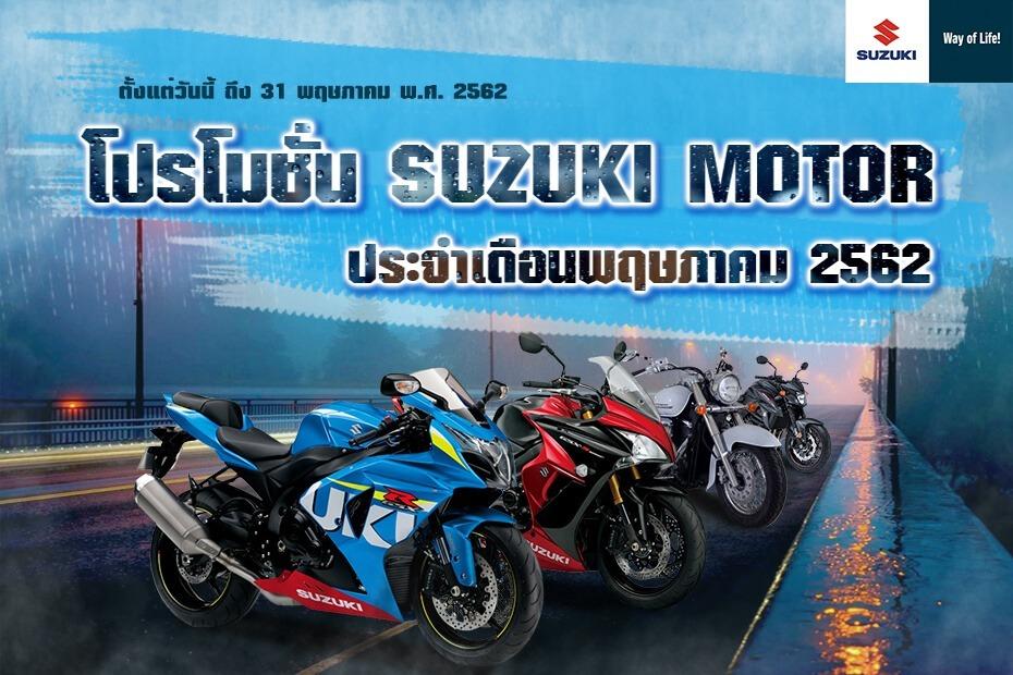 โปรโมชั่น SUZUKI MOTOR