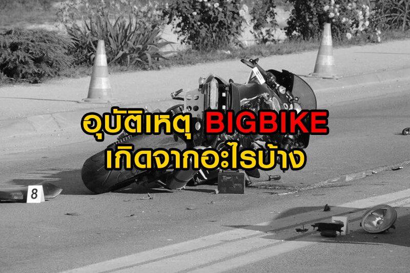 อุบัติเหตุ BIGBIKE เกิดจากอะไรบ้าง