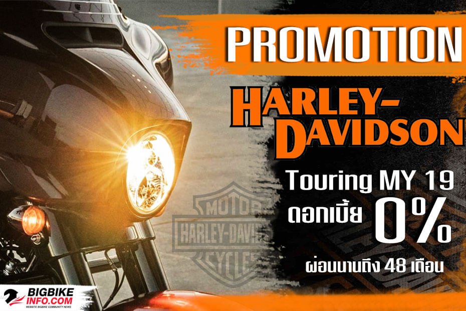 โปรโมชั่น AAS Harley-Davidson ตระกูล Touring ปี 2019 เดือนพฤษภาคม 2562