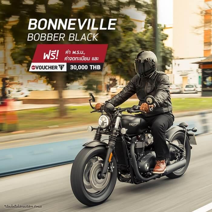 โปรโมชั่น รุ่น Bonneville Bobber Black