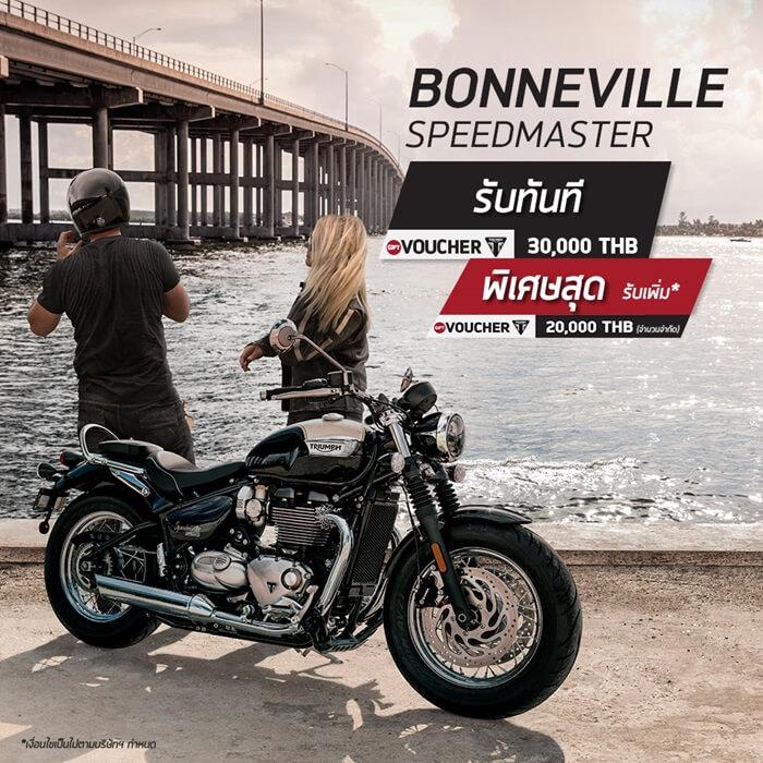 โปรโมชั่น รุ่น Bonneville Speedmaster