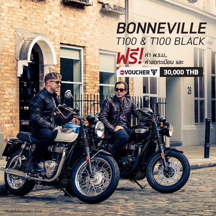 โปรโมชั่น รุ่น Bonneville T100 & T100 Black