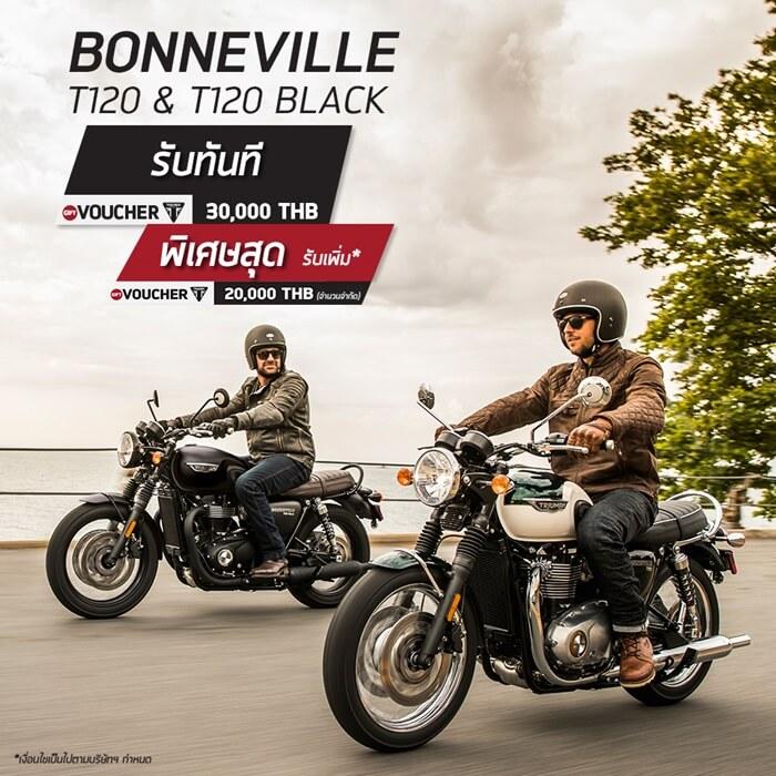 โปรโมชั่น รุ่น Bonneville T120 & T120 Black