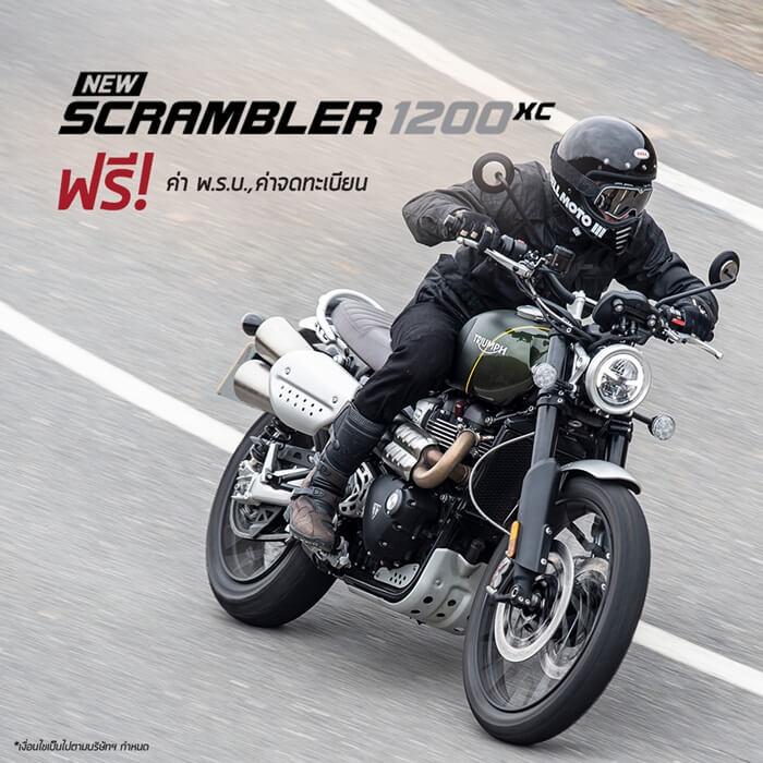 โปรโมชั่น รุ่น Scrambler 1200 XC
