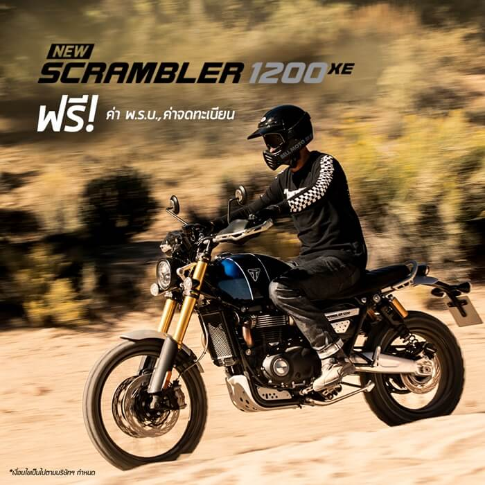 โปรโมชั่น รุ่น Scrambler 1200 XE