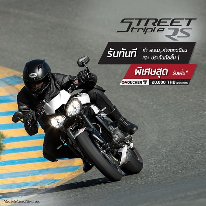 โปรโมชั่น รุ่น Street Triple RS