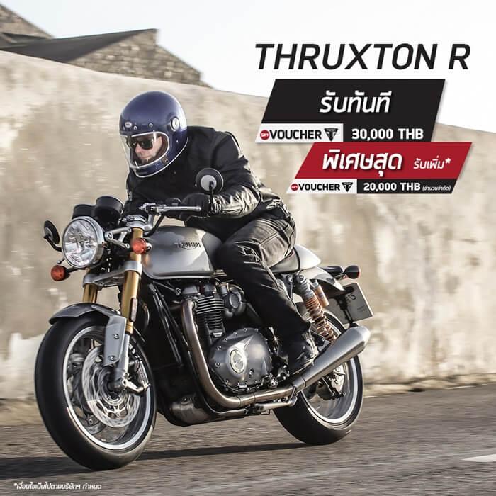 โปรโมชั่น รุ่น Thruxton R