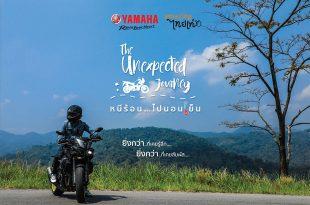 Yamaha Riders ชวนออกทริป