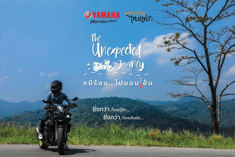 Yamaha Riders ชวนออกทริป The Unexpected Journey วันที่ 25 – 26 พ.ค. 62