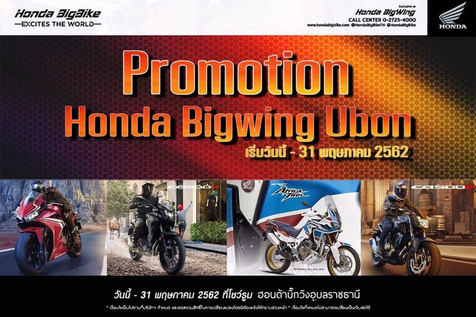โปรโมชั่น Honda Bigwing Ubon