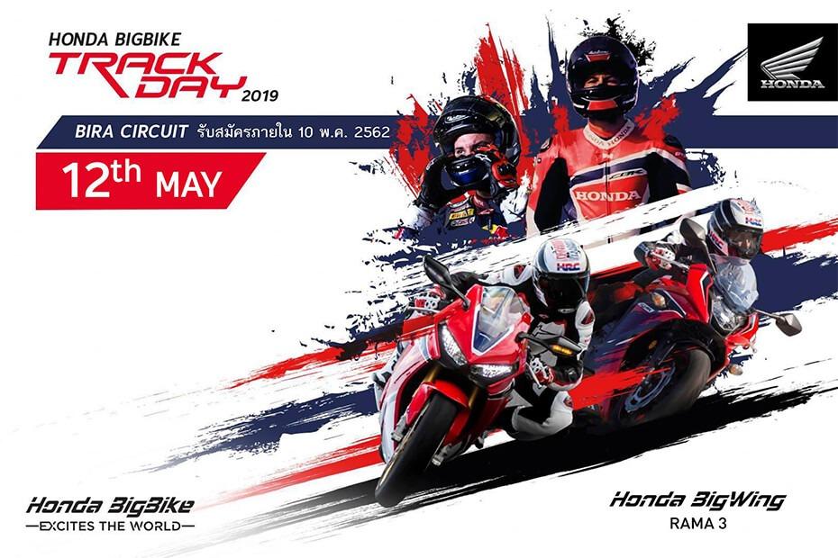 Honda Bigbike Trackday