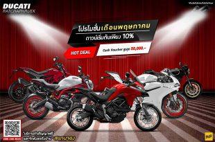 โปรโมชั่น Ducati Ratchaphruek