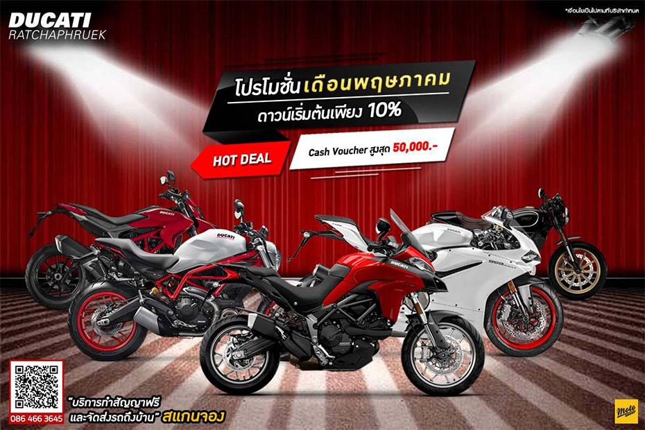 โปรโมชั่น Ducati Ratchaphruek ประจำเดือนพฤษภาคม 2562