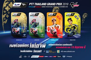 เปิดตัวบัตรพลาสติก ชมการแข่งขัน MotoGP 2019