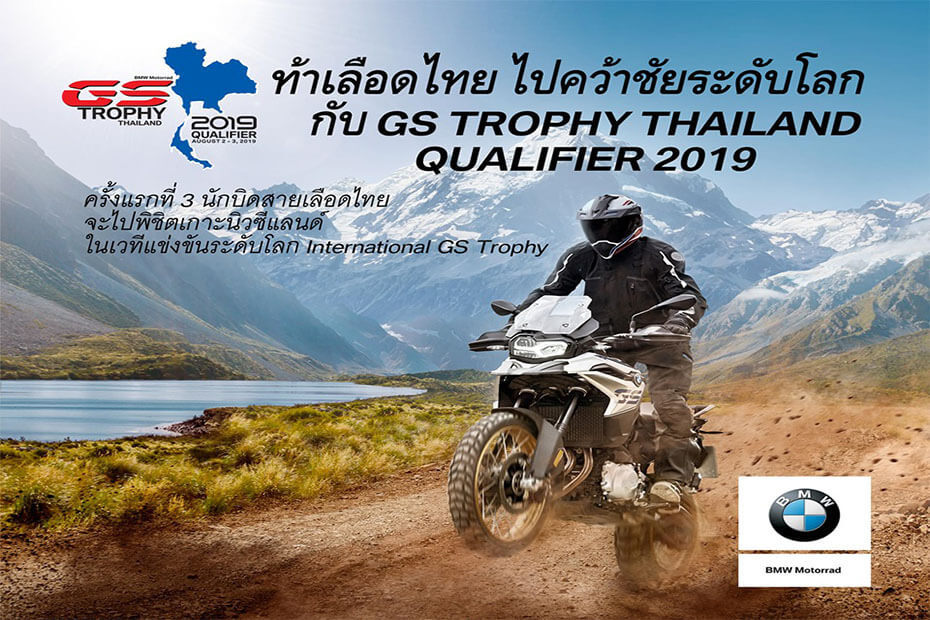 GS Trophy Thailand Qualifier 2019