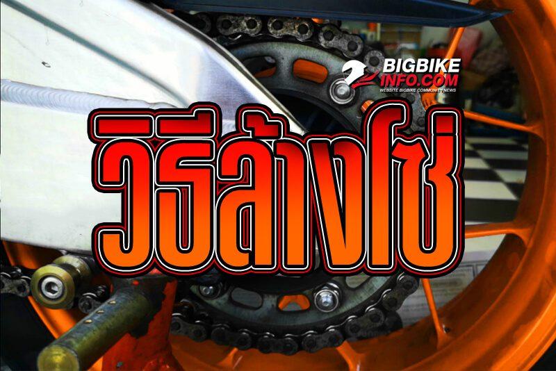 ล้างโซ่ วิธีล้างโซ่รถมอเตอร์ไซค์ BIGBIKE
