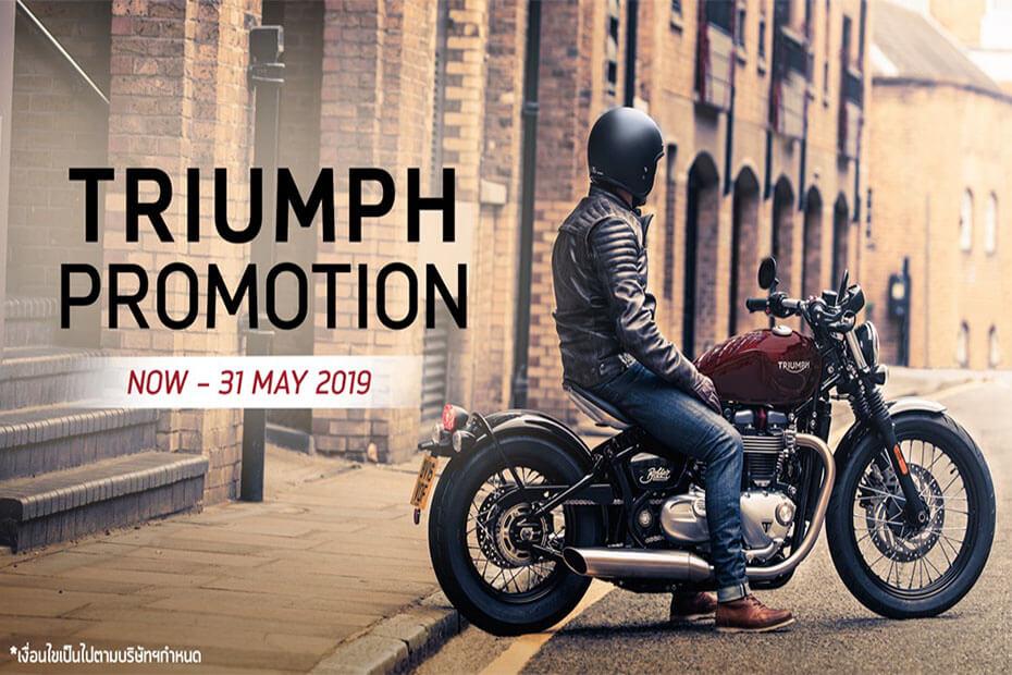 โปรโมชั่น Triumph ประจำเดือนพฤษภาคม