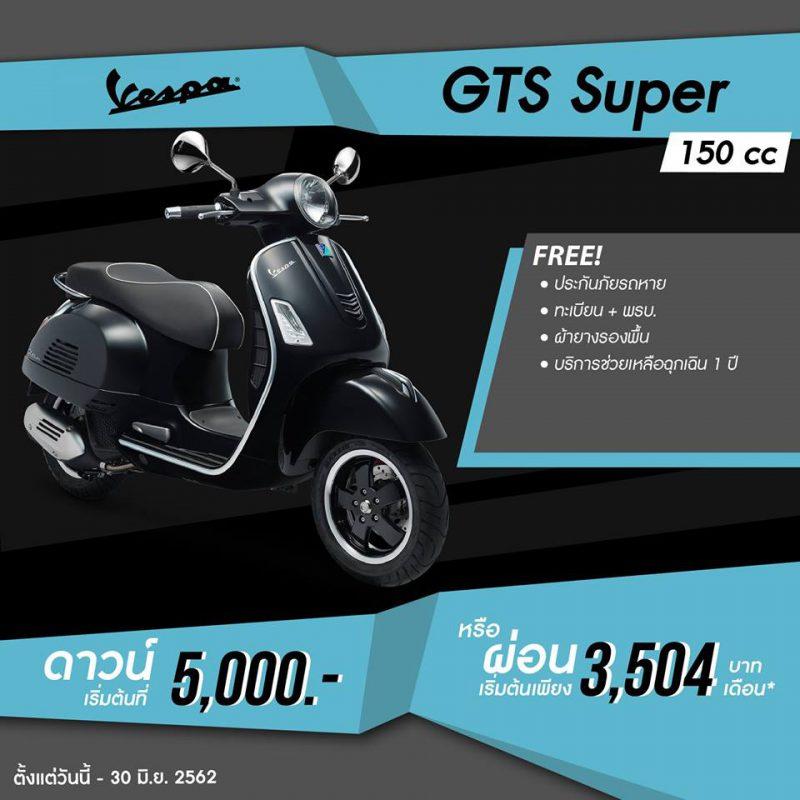 โปรโมชั่นสำหรับ GTS Super 150 i-Get ABS