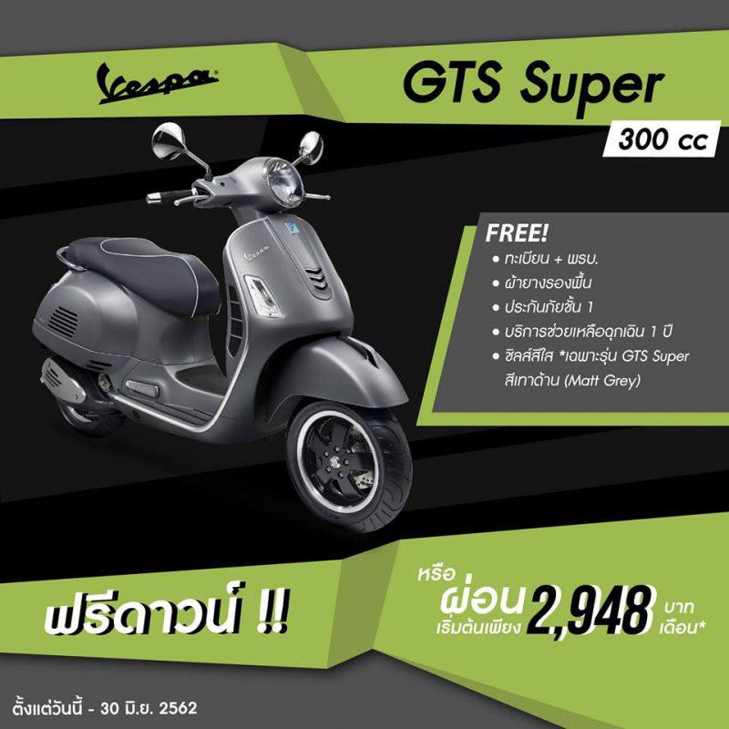 อัพเดทโปรโมชั่น Vespa  GTS Super 300 ABS