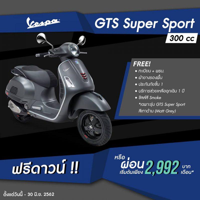 โปรโมชั่นสำหรับ GTS Super Sport 300 ABS