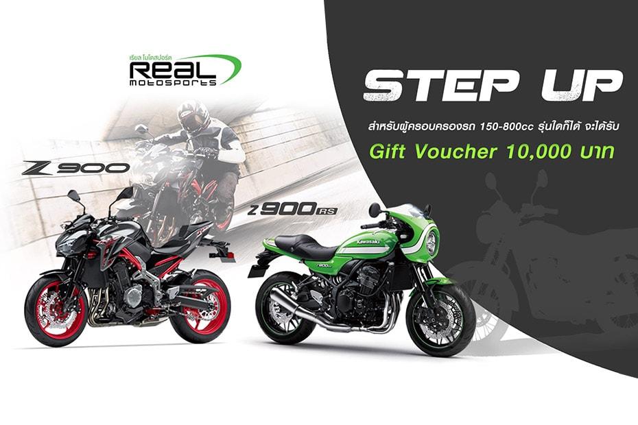 โปรโมชั่น Z900 และ Z900RS kawasaki real motosports