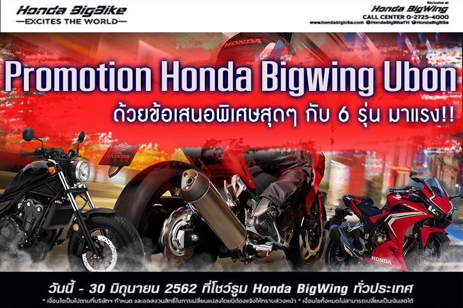 Promotion Honda Bigwing Ubon ประจำเดือนมิถุนายน 2562