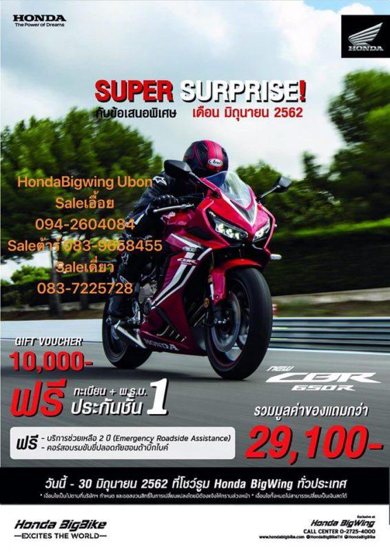 โปรโมชั่นรถจักรยานยนต์ฮอนด้า รุ่น CBR650R ขอแถมมูลค่ารวม 29,100