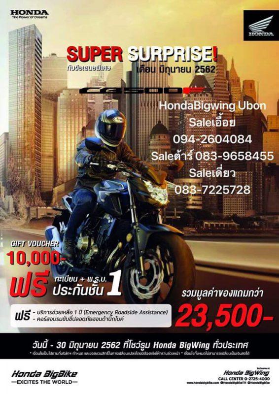โปรโมชั่นรถจักรยานยนต์ฮอนด้า รุ่น CB500F ขอแถมมูลค่ารวม 23,500