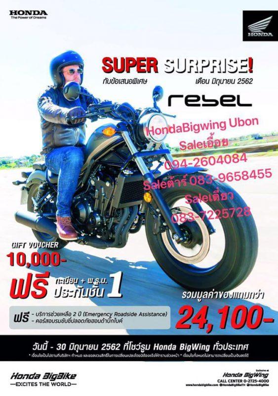 โปรโมชั่นรถจักรยานยนต์ฮอนด้า รุ่น Rebel ขอแถมมูลค่ารวม 24,100