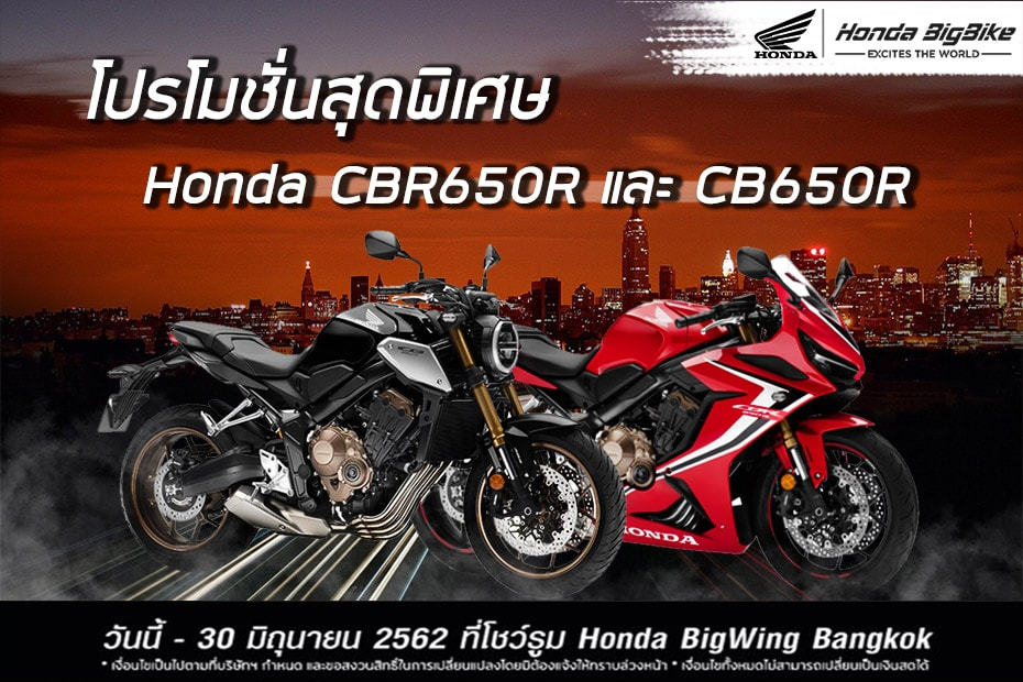 Promotion Honda BigWing BKK