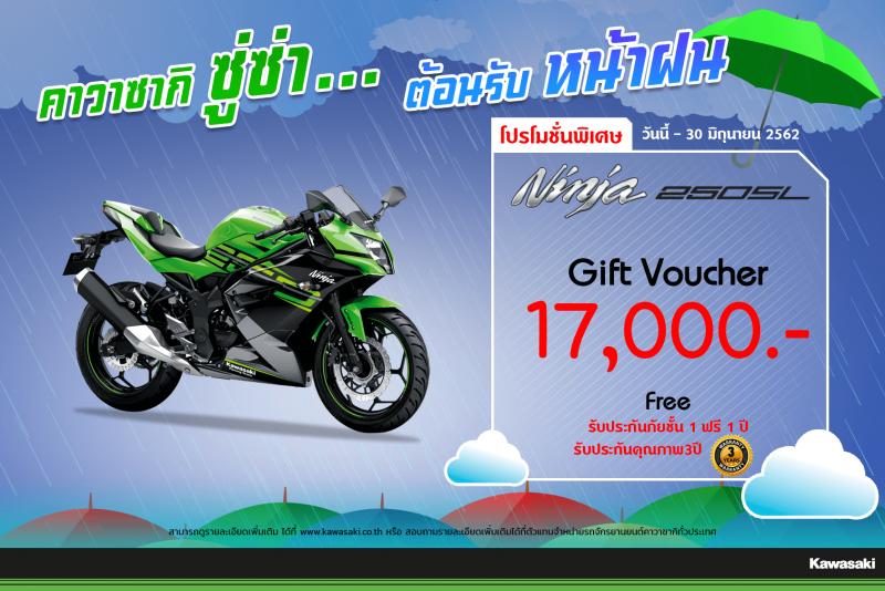 Promotion Kawasaki ninja250sl มิ.ย. 62